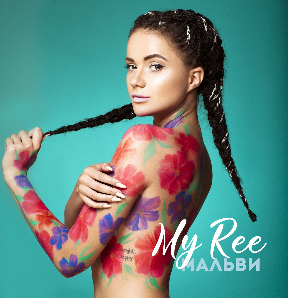 My Ree МАЛЬВИ 1s
