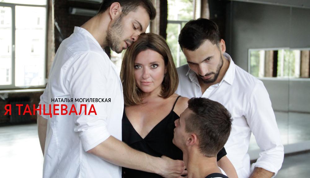 """""""Я танцевала"""" Наталья Могилевская постер"""