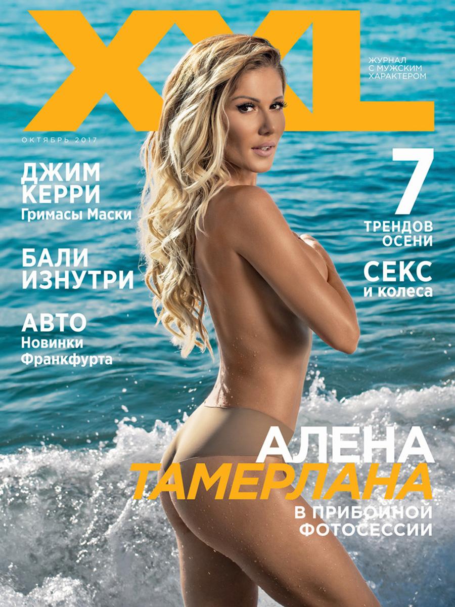 Алена Омаргалиева обложка XXL картинка