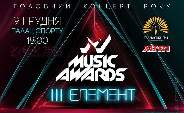 постер М1 Music Awards-1