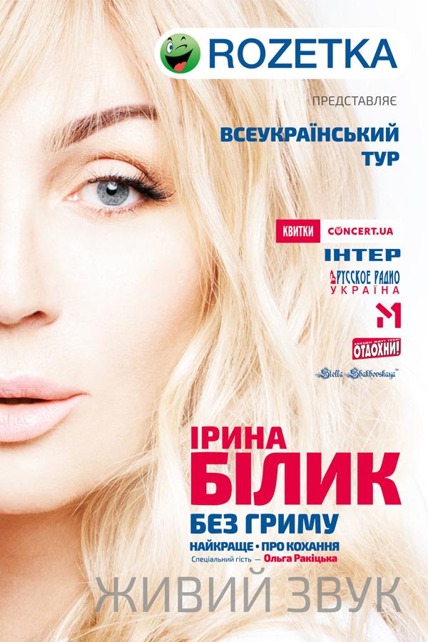 постер всеукраинского тура ирины билык «без грима. лучшее. о любви».