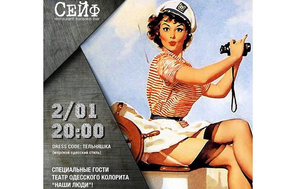 ресторан сейф VIP ПОХМЕЛКА на ПРИВОЗЕ постер