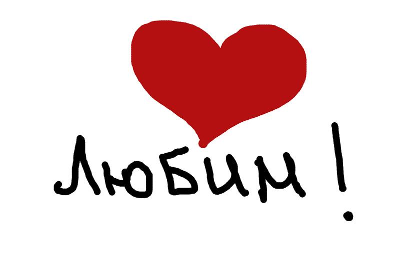 сердце с подписью любим картинка