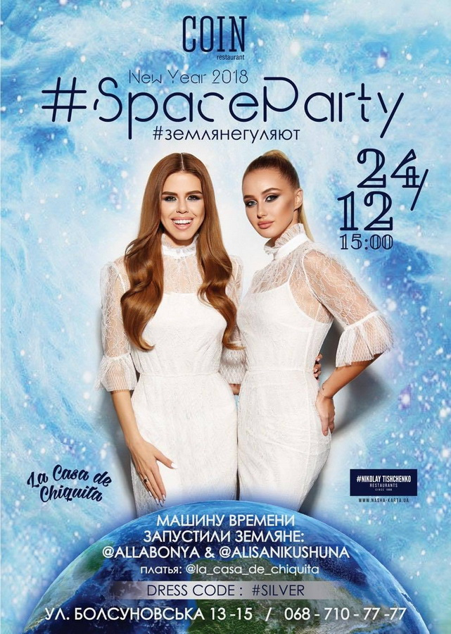 space new year party в ресторане Coin