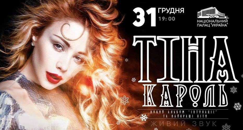 постер новогоднего концерта тины кароль
