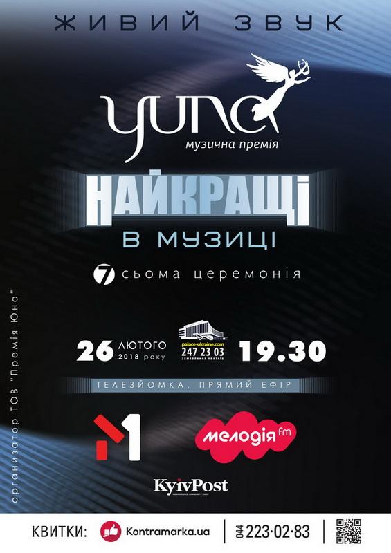 yuna2018 постер