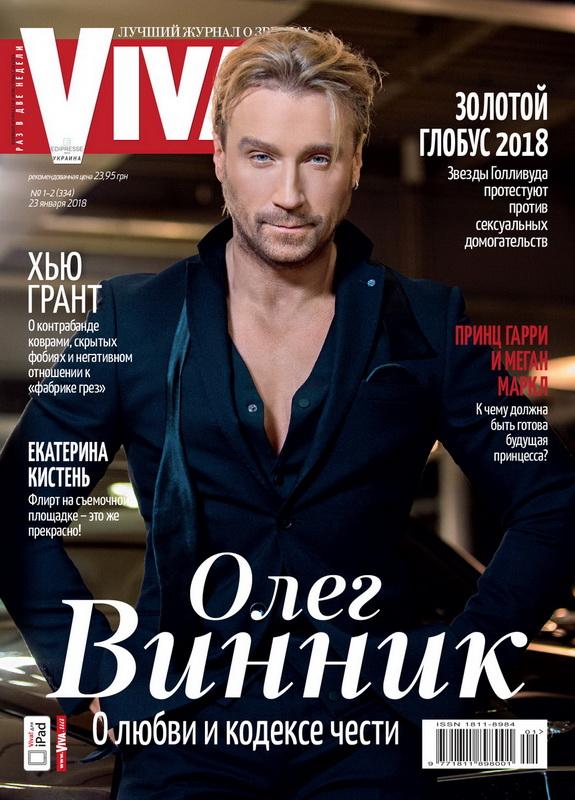 Олег Винник на обложке