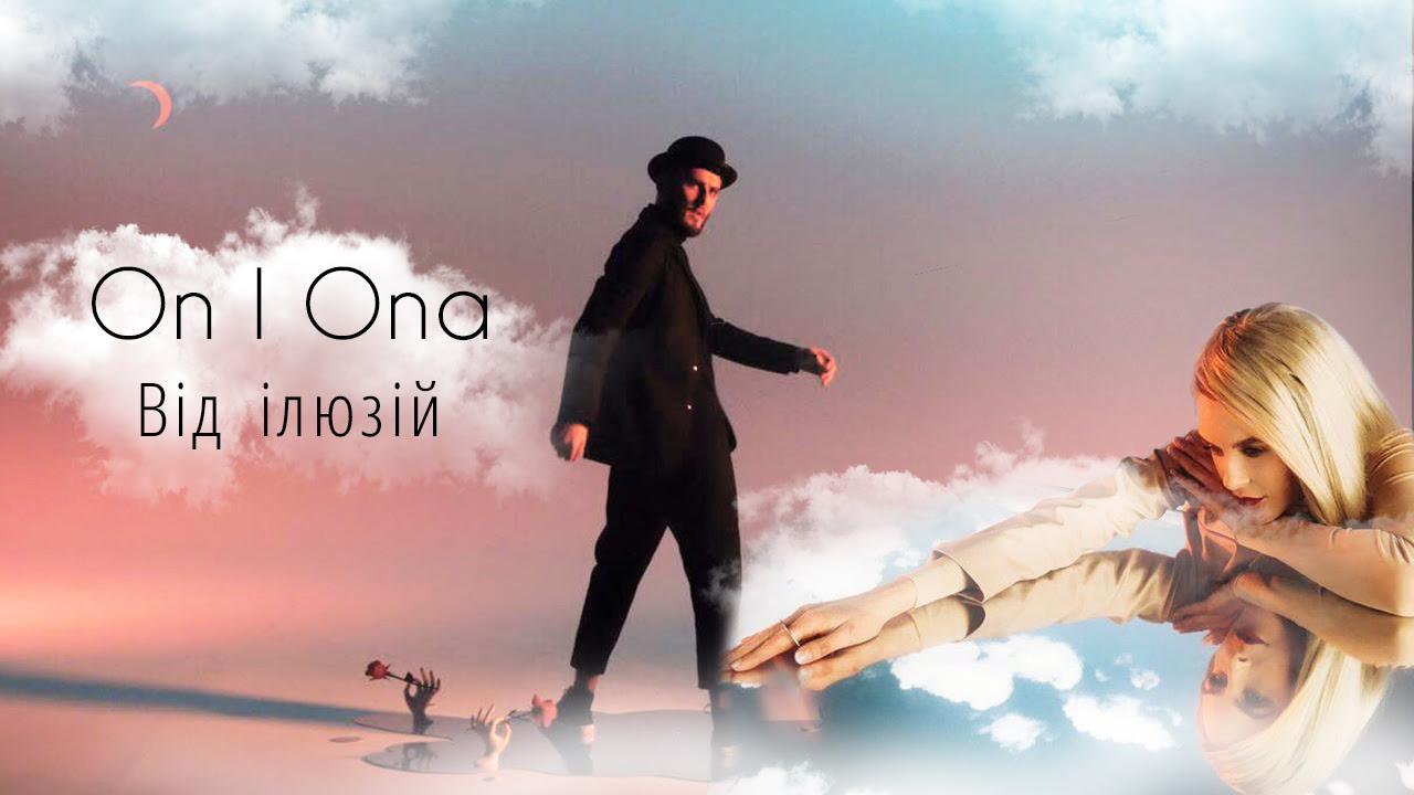 On I Ona постер на сингл «Від ілюзій»