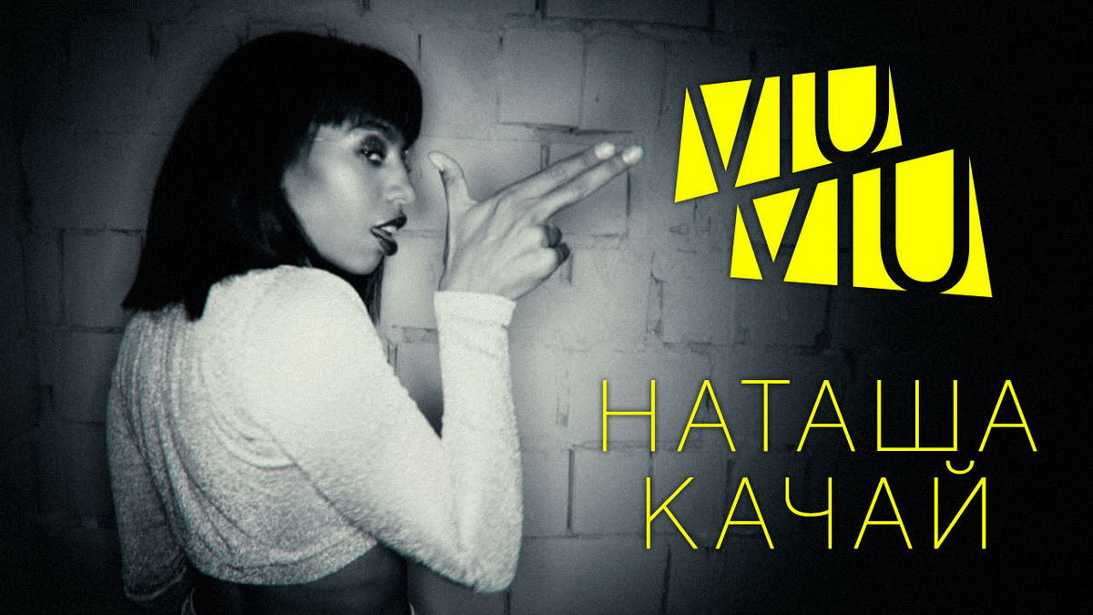 "VIA VIA постер клипа ""Наташа качай"" картинка"