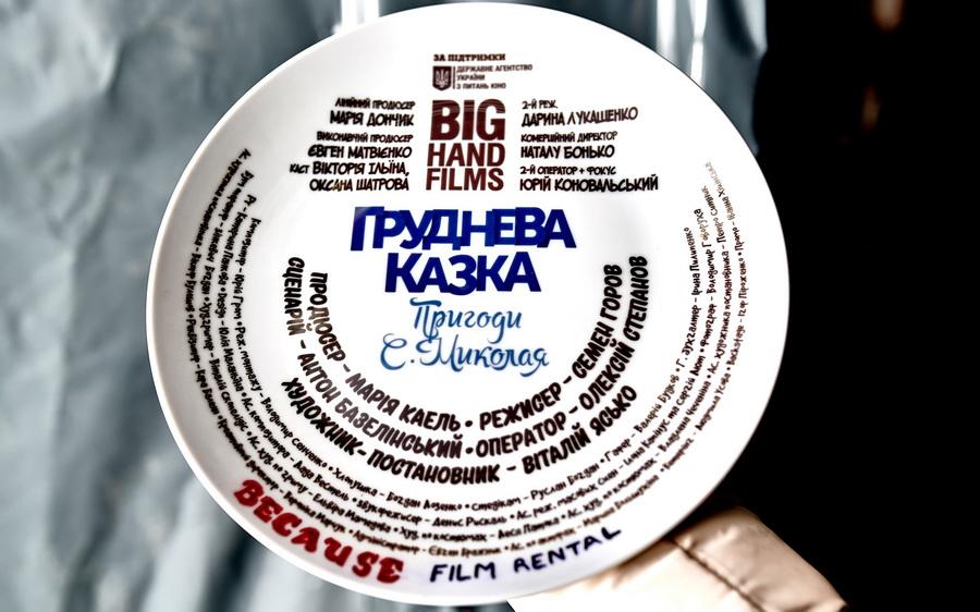 тарелка со съмок фильма «Груднева казка, або Пригоди С. Миколая»